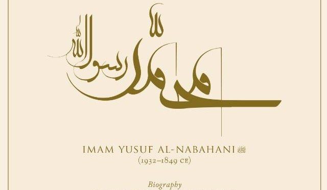 """Book Review: Khasa'is al-Nabi wa Ummatihi translated as """"The Unique Qualities of the Prophet and His Community"""""""